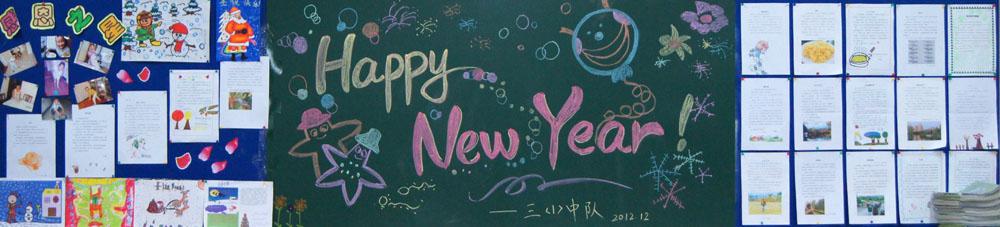 幼儿园黑板新年快乐开学祝福画