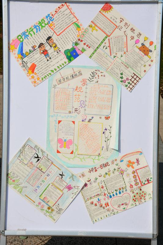 学一日常规,做文明小学生 主题手抄报展示评比活动